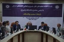 اتاق بازرگانی یاسوج ارتباط صنعت و دانشگاه را در استان کلید زد