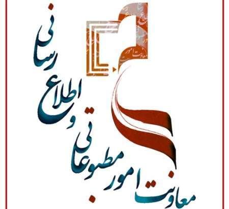 رسانههای کردستان برای دریافت یارانه بیمه زمستان 95 و بهار 96 اقدام کنند