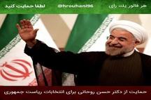 آغاز به کار پایگاه اطلاعرسانی ستاد انتخاباتی روحانی