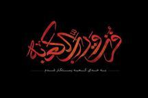 رودان در عزای روح عدالت حضرت علی (ع) به سوگ نشست