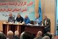 مجمع عمومی عادی کارگران بازنشسته تامین اجتماعی مازندران