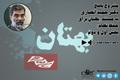 پاسخ قائم مقام موسسه تنظیم و نشر آثار امام به «مستند بهتان برای حفظ نظام»