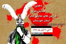 فراخوان دهمین همایش تعزیه و آیین های نمایشی محرم خوزستان
