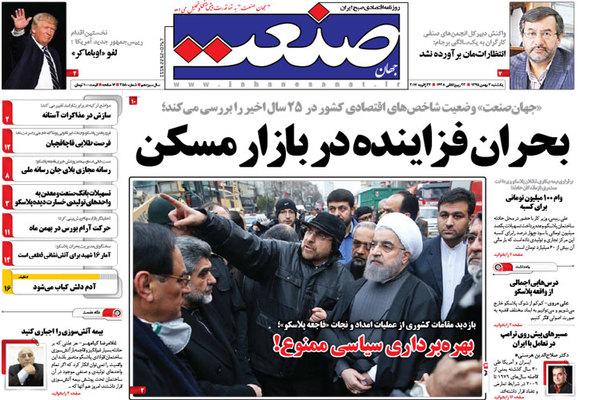 روزنامه صنعت 3 بهمن 1395