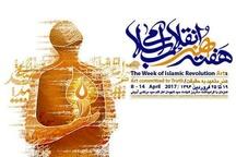 برگزاری مراسم اختتامیه هفته هنر انقلاب اسلامی در اهواز