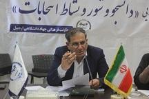 برگزاری نشست «دانشجو و شور و نشاط انتخابات» در جهاددانشگاهی اردبیل