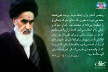 پوستر | امام خمینی(س): پیغمبر اسلام براى اینکه مردم تربیت نمىشدند غصه مىخورد به طورى که خداى تبارک و تعالى او را تسلیت میداد