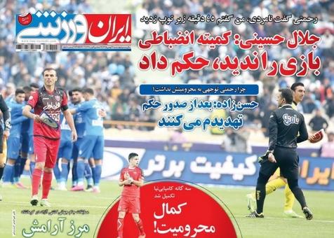 روزنامههای ورزشی بیست و هفتم بهمن ماه