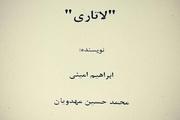 حذف دیالوگ بحث برانگیز فیلم 'لاتاری' از نسخه اصلی توضیح کارگردان به مردم سوسنگرد