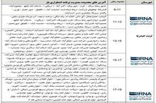 اعلام جزییات برنامه قطعی برق در مناطق مختلف تربت حیدریه