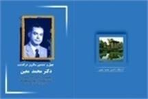 چهل و ششمین سالگرد درگذشت دکتر محمد معین در آستانه اشرفیه برگزار میشود