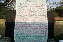 درخواست دانشگاهیان دانشگاه امام صادق(ع) از نمایندگان مجلس برای تصویب نکردن FATF