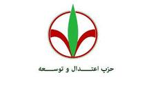 اعضای شورای مرکزی حزب اعتدال و توسعه آذربایجان غربی معرفی شدند