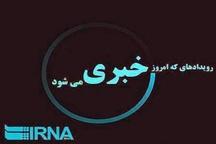 رویدادهایی که روز پنجشنبه 8 شهریورماه در همدان خبری می شود