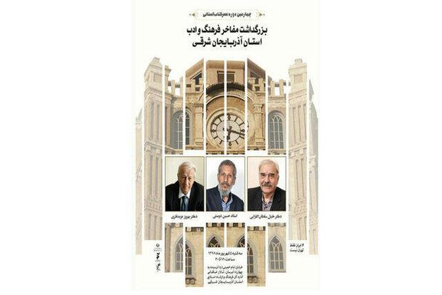 سه نفر از مفاخر فرهنگ و ادب آذربایجانشرقی تجلیل میشوند