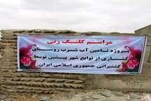 کلنگ طرح آبرسانی به روستای کشاری شهرستان سرباز به زمین زده شد