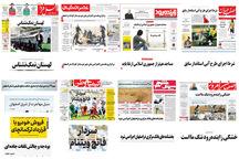 صفحه اول روزنامه های اصفهان- یکشنبه 23 دی