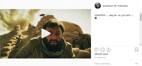 واکنش رضا عطاران به اکران یک فیلم پس از ۶ سال توقیف+ عکس