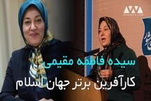 50فعال مدنی از فاطمه مقیمی برای شهرداری رشت حمایت کردند