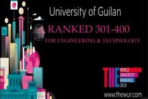 دانشگاه گیلان در جمع برترین های دنیا درحوزه مهندسی قرار گرفت