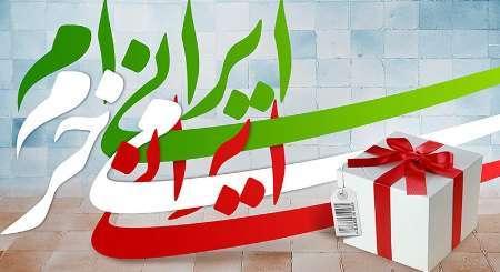 رئیس اداره صنعت، معدن و تجارت آستارا:با خرید کالای ایرانی، از اقتصاد کشور حمایت کنیم