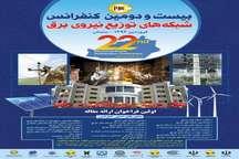 335 مقاله در ششمین کنفرانس ملی شبکههای توزیع برق در سمنان ارایه میشود