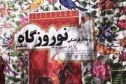 رویداد فرهنگی 'نوروزگاه' در استان اصفهان آغاز شد