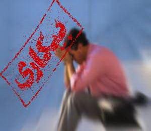 نرخ بیکاری استان تهران در بهار امسال 11.2 درصد اعلام شد