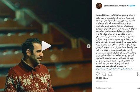 پولاد کیمیایی از سینمای ایران خداحافظی کرد+ عکس