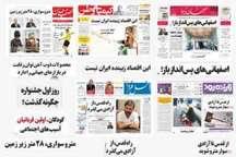 عنوان های مطبوعات محلی استان اصفهان، یکشنبه 11 تیر ماه 96