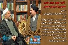 نامه مهم سید حسن خمینی به رییس جمهور