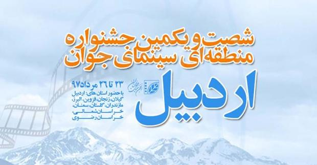 2 فیلمنامه از لاهیجان به جشنواره اردبیل راه یافت