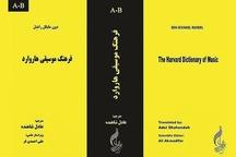 جلد نخست فرهنگ لغت موسیقی در گیلان به چاپ رسید