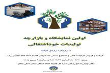 نمایشگاه تولیدات قالی و صنایع دستی مددجویان استان برپا میشود