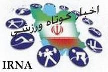 نیوکونگ فوکاران کردستانی فاتح سکوی نخست رقابت های کشوری شدند