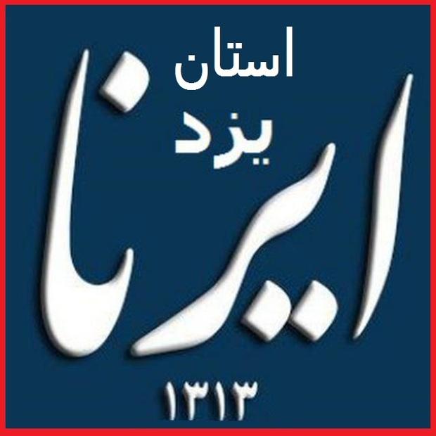 سه خبر از شهرستان های استان یزد