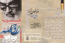 فراخوان سومین جشنواره تئاتر روح الله منتشر شد