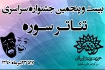 دو نمایش از گیلان به جشنواره تئاتر سوره راه یافت