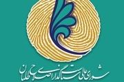 تصویب شیوه نامه تشکیل ستاد مرکزی انتخابات شورای عالی سیاست گذاری جبهه اصلاح طلبان
