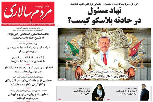 روزنامه مردمسالاری 3 بهمن 1395