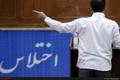 بازداشت ۴ پرسنل آموزش و پرورش شهرستان  سرباز به جرم اختلاس