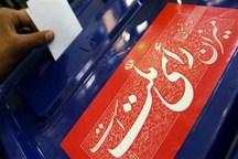 آخرین آمار ثبتنامکنندگان داوطلبان یازدهمین دوره انتخابات مجلس تا پایان روز سوم