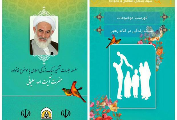 نرم افزار تفسیر سبک زندگی اسلامی آیت الله سلیمانی رونمایی شد