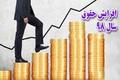 حقوق کارکنان با دریافتی زیر 20 میلیون ریال 44 درصد افزایش می یابد