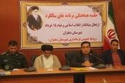 12 بهمن و 14 خرداد ایام ماندگار در تاریخ ایران اسلامی هستند