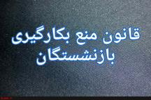 عدم تمکین مدیرکل اداره میراث فرهنگی استان قزوین از قانون بازنشستگان