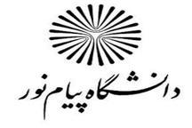 10 میلیارد ریال تجهیزات برای دانشگاه پیام نور استان بوشهر خریداری شد