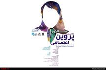 یادبود پروین اعتصامی در باغ موزه نگارستان تهران