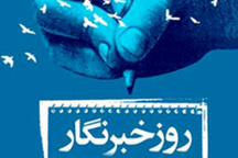 جشن روز خبرنگار بدون گزارش عملکرد مدیران، برگزار میشود