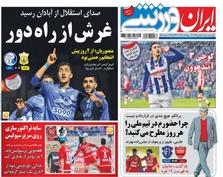 روزنامههای ورزشی چهارم بهمن ماه